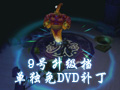 火炬之光2 11号升级档单独免DVD补丁
