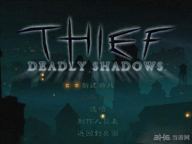 神偷3死亡阴影