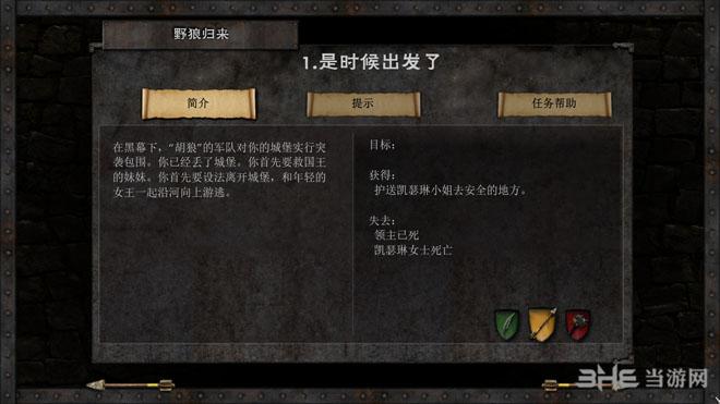 要塞3黄金版截图3