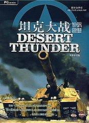 坦克大战沙漠惊雷
