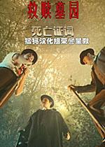 救赎墓园3死亡证词汉化中文版