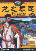 皇帝龙之崛起(Emperor: Rise of the Middle Kingdom)中文版