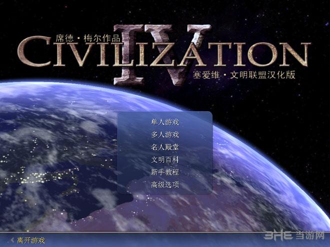 文明4截�D0