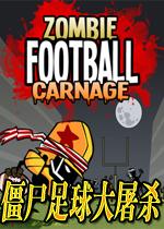 僵尸足球大屠杀(Zombie Football Carnage)硬盘版