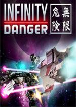 ����Σ��(Infinity Danger)Ӳ�̰�