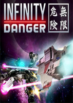 无限危险(Infinity Danger)硬盘版