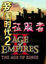 帝���r代2征服者(Age of Empires II)��w中文硬�P版
