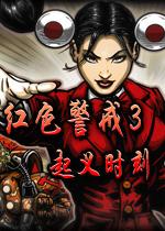 红色警戒3起义时刻中文完整版