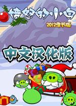 愤怒的小鸟2012季节版V2.1.0 中文汉化电脑版