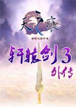 轩辕剑3外传天之痕免安装硬盘中文版