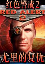 红色警戒2尤里的复仇完整中文版