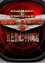 红色警戒2中国崛起中文硬盘版V1.049c