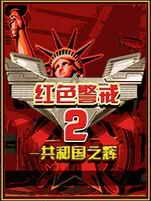 红色警戒2:共和国之辉中文硬盘版