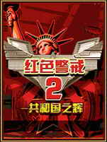 �t色警戒2:共和��之�x中文硬�P版
