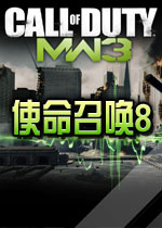 使命召唤8现代战争3中文硬盘版
