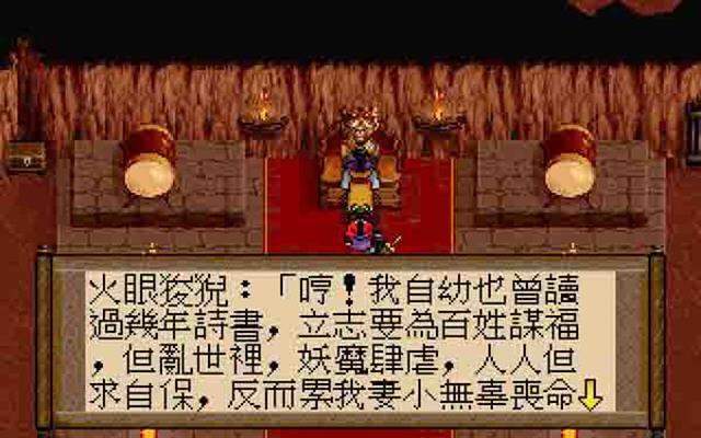 轩辕剑2截图3