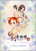 仙剑奇侠传2硬盘中文版