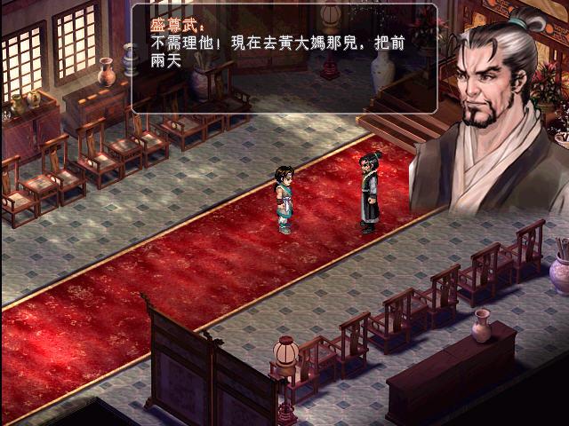 仙剑奇侠传2截图2