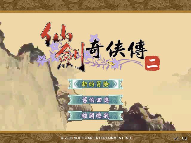 仙剑奇侠传2截图0