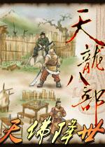 天龙八部天佛降世中文单机版