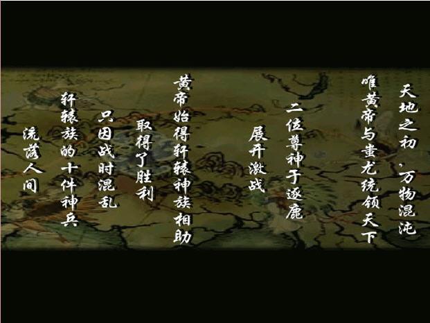 轩辕剑3外传天之痕续传轩辕劫截图1