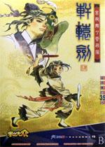 轩辕剑4免安装免CD硬盘中文版