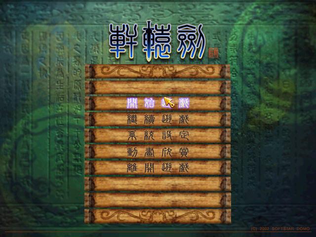 轩辕剑4截图0
