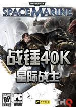 战锤40K星际战士