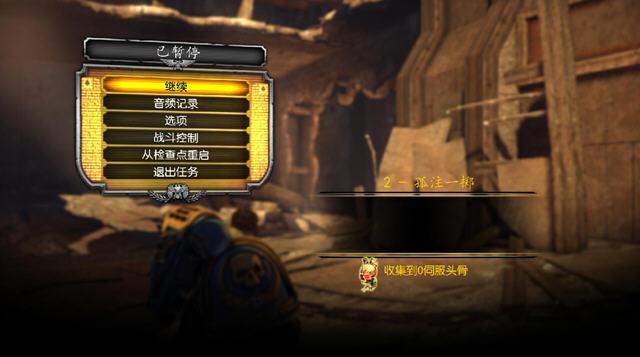 战锤40K星际战士截图1