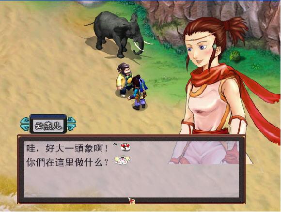 梦幻群侠传2截图1