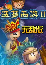 造梦西游2无敌版不死版v2.3