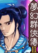 梦幻群侠传2中文单机版