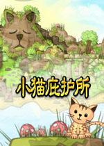 小猫庇护所(Kitten Sanctuary)电脑版