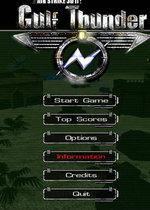 空袭2海湾惊雷街机游戏硬盘版版