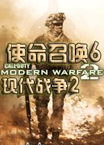 使命召唤6现代战争2(COD6)官方中文版