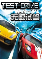 无限试驾硬盘中文版