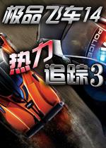极品飞车14热力追踪3完美中文版