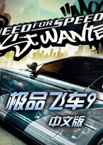 ��Ʒ�ɳ�9���ͨ��(Need For Speed Most Wanted Black Edition)�ٷ����ĺ�����v1.3