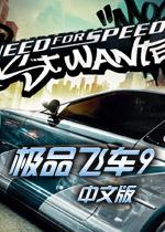 极品飞车9最高通缉(Need For Speed Most Wanted Black Edition)官方中文汉化版v1.3