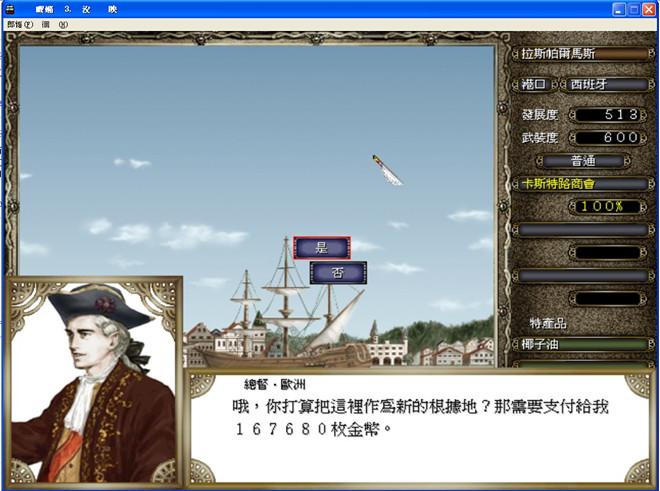大航海时代4威力加强版截图2