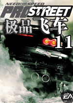 极品飞车11官方硬盘中文版
