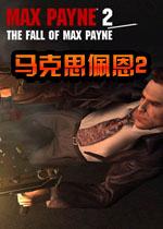 马克思佩恩2完整中文版