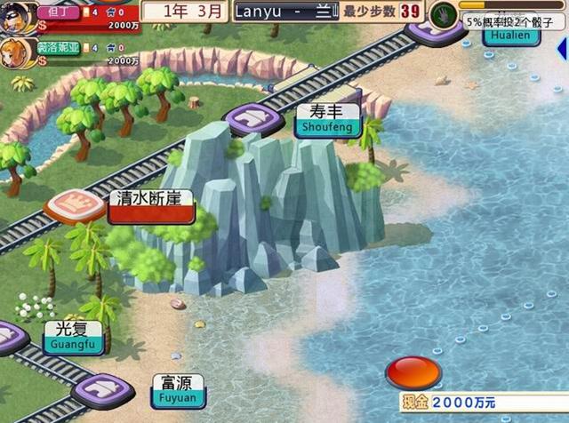 大富翁世界之旅3