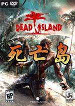 死亡岛硬盘中文版