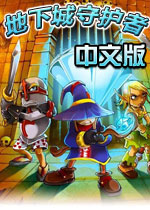 地牢守护者(Dungeon Defenders)集成全部DLC PC中文版v8.2.1