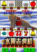 水果老虎机破解中文单机版