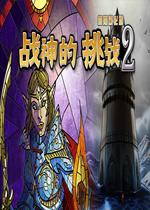 战神的挑战2