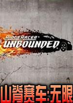 山脊赛车无限中文版