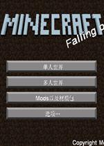 我的世界(Minecraft)最新pc中文破解版v1.8