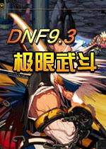 dnf单机版9.3极限武斗时装包中文版